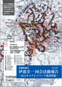 国会活動報告書Vol.01~高江オスプレイパッド建設問題~