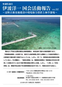 国会活動報告書Vol.02~辺野古新基地建設の環境保全措置の海草藻場問題~